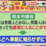 ビビット 「お断りします」貴乃花親方が相撲協会に協力拒否 20171123