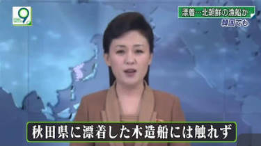 ニュースウオッチ9▽北朝鮮から木造船なぜ漂着相次ぐ▽貴乃花親方の知人が語る 20171124