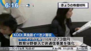 Newsモーニングサテライト【飲食業界を救う!?驚きの最新技術が登場】 20171124