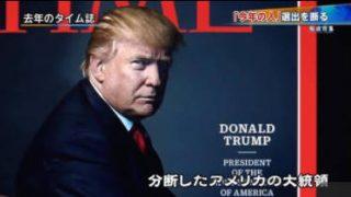 報道特集「沖縄米軍基地と性犯罪・追跡!日本赤軍」 20171125