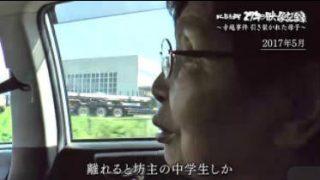 テレメンタリー2017「北朝鮮 27年の映像記録~寺越事件 引き裂かれた母子~」 20171126
