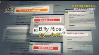 NHKスペシャル「あなたの家電が狙われている~インターネットの新たな脅威~」 20171126