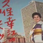 NNNドキュメント 移民のうた 歌う旅人松田美緒とたどるもう一つの日本の記憶 20171126