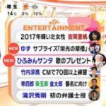 めざましテレビ 20171127