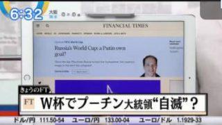 Newsモーニングサテライト【サウジ権力闘争の行方は?】 20171127