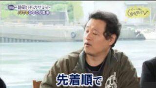 ピエール瀧のしょんないTV「ストップ!魚離れ!!「静岡ひものサミット」」 20171127
