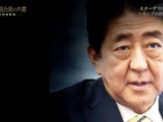 NHKスペシャル「スクープ 日米首脳会談の内幕-対北朝鮮戦略-」 20171128