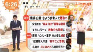 めざましテレビ 20171128