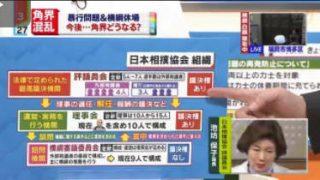 """ミヤネ屋【総力取材】きょう貴乃花親方聴取か…""""沈黙""""の先にあるものは? 20171128"""