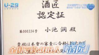 人生デザイン U-29「日本酒専門ウェブ編集」 20171128