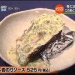 よじごじDays『いい肉の日SP!肉の美味(秘)ワザ大公開』MC:長野博 20171129