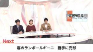 THE NEWS α 20171129