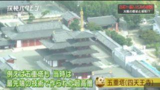探検バクモン「日本一高いビルの舞台裏」 20171129