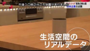 クローズアップ現代+「ロボット大国・日本の逆襲~起死回生をかけた闘い~」 20171130
