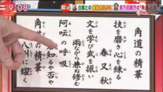 羽鳥慎一モーニングショー 20171201