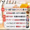 めざましテレビ 20171201