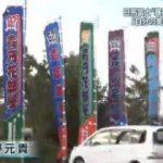 NEWS23 24年ぶりに皇室会議▽孤立深まる貴乃花親方 20171201