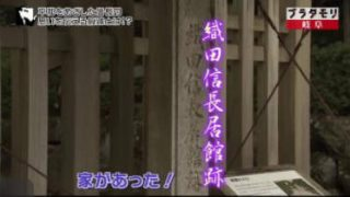ブラタモリ「#92 岐阜」 20171202