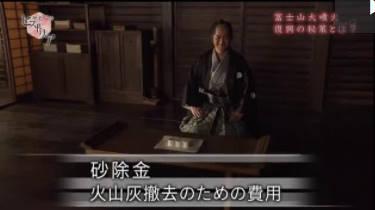 歴史秘話ヒストリア「江戸 百万人が見た!富士山大噴火」 20171202