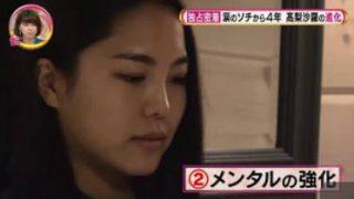 S☆1 独占!・梨沙羅~涙のソチから4年 集大成強化合宿で見えた金への秘策 20171203