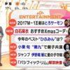 めざましテレビ 20171204