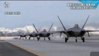 NEWS23 合同軍事演習に反発か?北にミサイル発射兆候▼大相撲冬巡業始まる 20171204