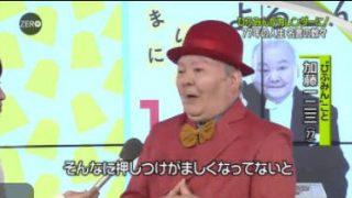 NEWS ZERO 日馬富士引退…貴乃花親方不在の巡業は▽櫻井翔 20171204