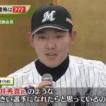 SPORTSウォッチャー▽首位打者のお給料は?華やかJリーグ! 20171205