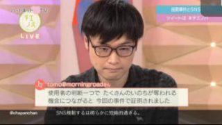 """ハートネットTV WEB連動企画""""チエノバ""""「座間事件とSNS」 20171207"""