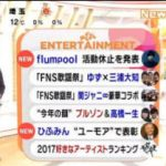 めざましテレビ 20171207