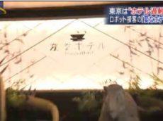 WBS【都心に急増ビジネスホテル…そんなに増えて大丈夫!?▽東京五輪のマスコット】 20171207