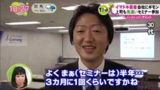ノンストップ!【サミット カラオケテンション下げ友▽管理職なりたくない若者】 20171208