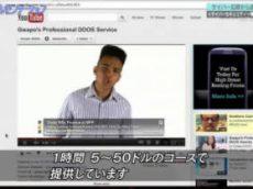スーパープレゼンテーション<字幕版>「サイバー犯罪 捜査最前線!」 20171208
