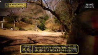 中島卓偉のお城へ行こう!せーの、キャッスル!キャッスル!「滝山城」 20171209