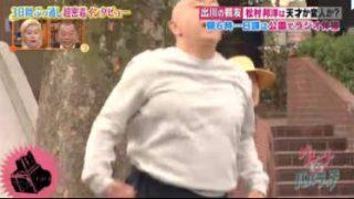 サンバリュ「グレート☆パパラッチ」 出川&カズ初タッグMC!芸能人3日間超密着 20171210