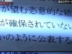 NHKスペシャル「追跡 東大研究不正~ゆらぐ科学立国ニッポン~」 20171210