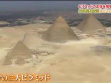 エジプト大ピラミッド 隠された王墓と財宝 20171210