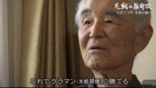テレメンタリー2017「反戦の紫電改 ~ちばてつや 平和の願い~」 20171210