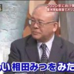 ビートたけしのTVタックル 20171210