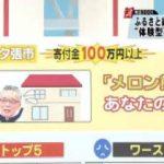 新報道2001 20171210