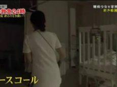 ニチファミ!・命の最前線!!救命救急24時~巨大病院 終わりなき闘い~ 20171210