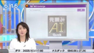 Newsモーニングサテライト【投資戦略で重要な「2019年問題」】 20171211