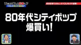 YOUは何しに日本へ?【日本でお宝爆買いSP!】 20171211
