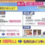 直撃LIVE グッディ! 20171211