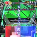 天才キッズ全員集合 君ならデキる!!Qさま!!最強芸能人軍団vs天才少年ガチ対決SP 20171211