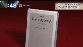 Newsモーニングサテライト【日銀 政策修正の布石?リバーサル・レートとは】 20171212