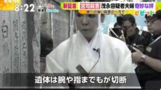 ビビット 女性宮司殺害、容疑者夫婦の素顔を独自取材 映画「8年越しの花嫁」秘話 20171212