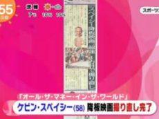 めざましテレビ 20171213
