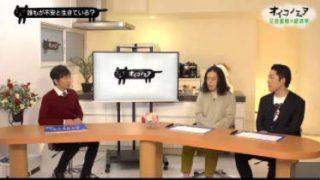 """オイコノミア「経済学で""""安心""""を手に入れる!」 20171213"""