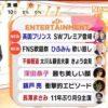 めざましテレビ 20171214